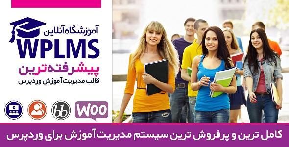 سیستم مدیریت آموزش آنلاین wplms