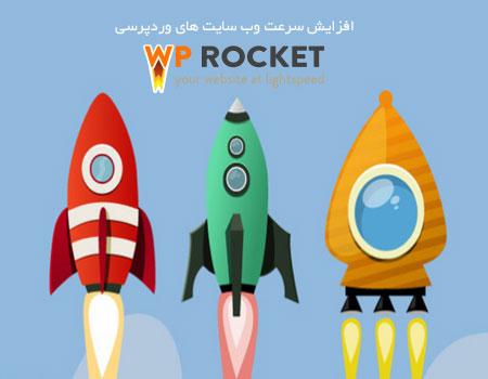 افزونه WP Rocket wordpress