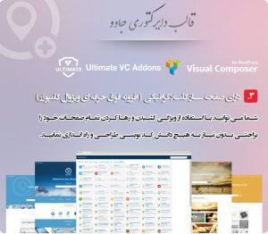 قالب javo directory دایرکتوری وردپرس فارسی