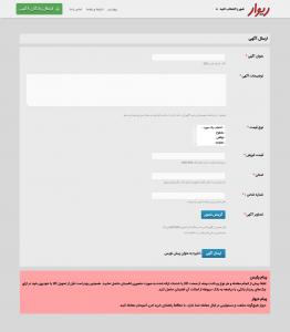 دانلود قالب سایت دیوار رایگان – طراحی سایت مشابه دیوار – قالب نیازمندی وردپرس – درج ثبت رایگان آگهی ادامه در